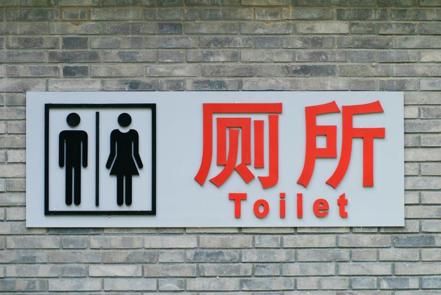 Beijing toilets